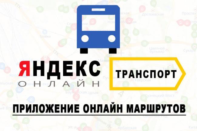yandex-transport-index.jpg