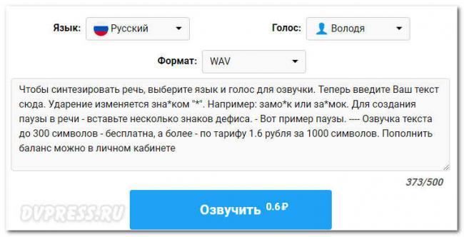 ozvuchka-teksta-golosom-na-russkom.jpg