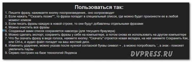 muzhskaya-ozvuchka-teksta-onlajn.jpg