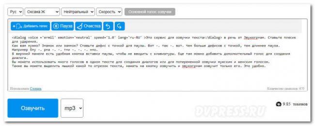 besplatnaya-ozvuchka-teksta-golosom.jpg