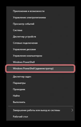 Zapusk-PowerShell-v-Windows-10.png