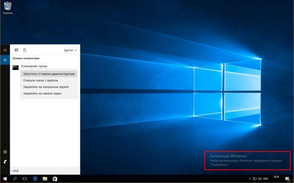 rabochiy-stol-pri-neaktivirovannoy-versii-windows-10-600x374.jpg