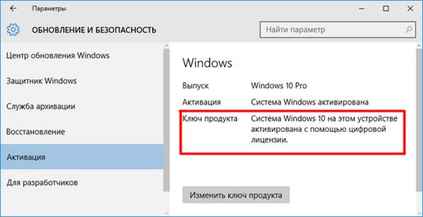 okno-nastroyki-aktivacii-windows-10-600x308.png