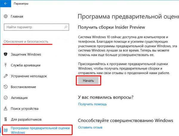 okno-nastroyki-predvaritelnoy-programmy-ocenki-windows-600x457.jpg