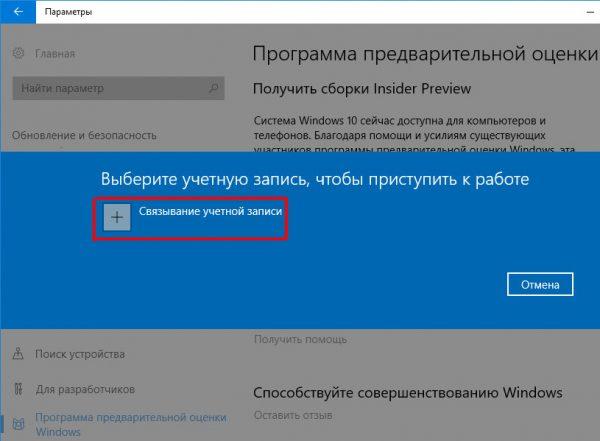 okno-sozdanie-uchetnoy-zapisi-microsoft-600x441.jpg