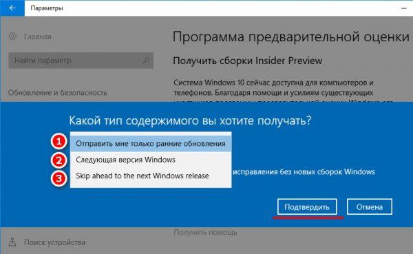 okno-vybora-paketa-sborki-windows-insider-600x369.jpg