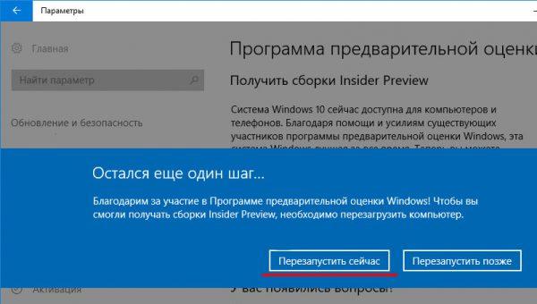 zavershayushchiy-etap-podklyucheniya-programmy-windows-insider-600x340.jpg