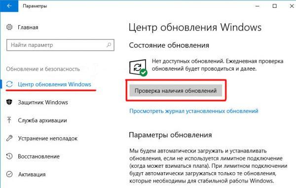 okno-obnovleniya-windows-10-600x381.jpg