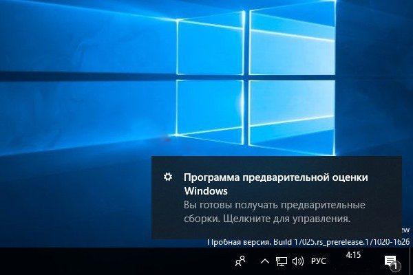 opoveshchenie-o-nalichii-probnoy-versii-windows-10-600x400.jpg