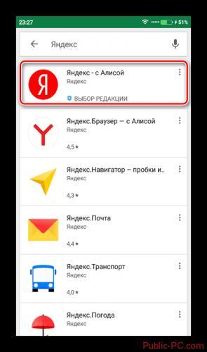 Skatchivaniya-Yandexa-s-Alisoi-v-Play-Market.png