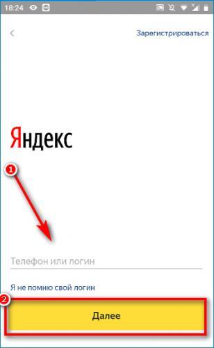 forma-dlja-vvoda-logina-v-prilozhenii.png